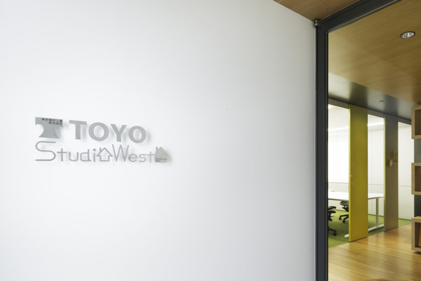 東洋建材工業株式会社オフィス